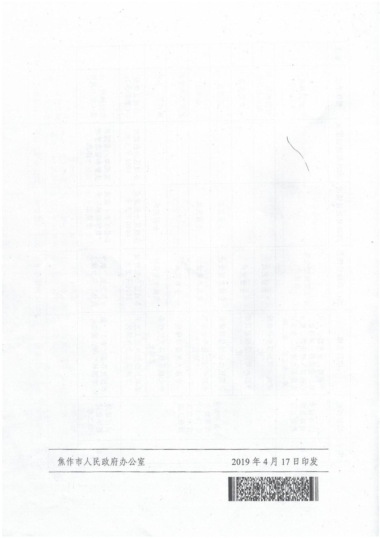 1_S28BW-819041915110_页面_12.jpg